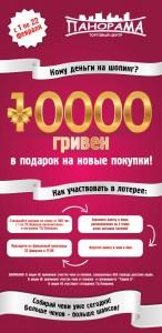 2015-02 10000 DL_корр-01