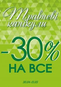 Менюхолдер украинский(2)