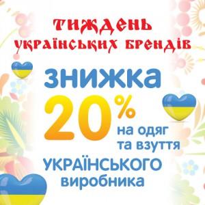 ua_brend_500x500