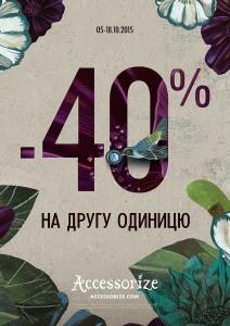 -40_na_2_odiniciy