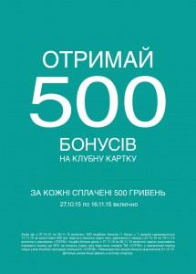 ostin_500=500_191015_ua_A5
