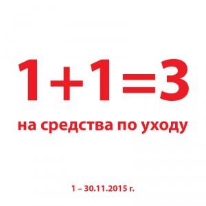 2015_10_30_Letoile_1+1=3_800x800