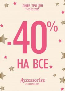 -40_na_vse 2