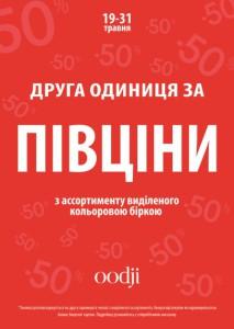 oodji_19_31_05