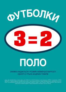 ostin_3=2_Polo_ss16_ua_500x700