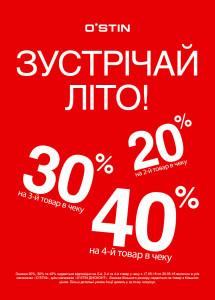 ostin_summer_20-30-40_ua_v02_A5