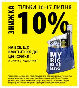 JYSK_bag