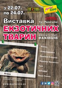Выставка-экзотов__Одесса-Панорама_фин-принт_пре