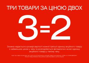 ostin_sale_POS_080716_ua_A4h+5mm