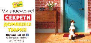 Poster_секрет_700х335_сайтМЗ-банер_2