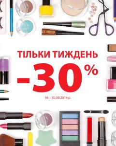 2016_09_13_-30%_800x1000_укр