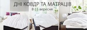 dni-matraciv-ta-kovdr-noviy