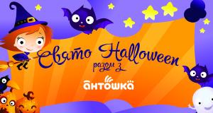 АНТОШКА Halloween 2