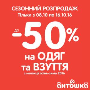 Antoshka-50%
