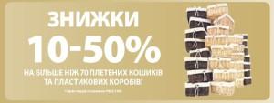 JYSK_корзины