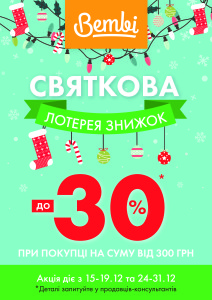 poster_svyato_poster