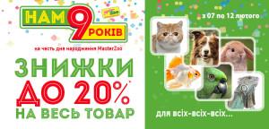инет-банер_700х335_сайтМЗ_февраль_9 лет_сМЗ