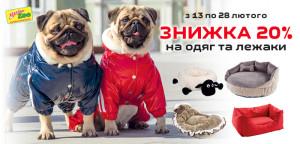 инет-банер_700х335_сайтМЗ_февраль_Одяг-Лежаки_сМЗ