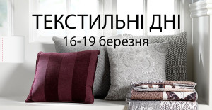tekstilni_dni_1