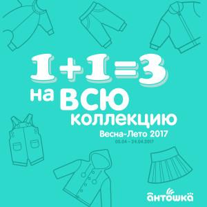1+1=3SquareRUS