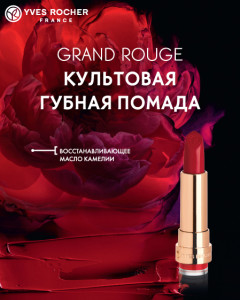 61_Window-Grand-Rouge_RU1_264х330