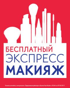 66_Make-Up_RU1_264х330