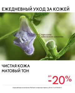 70_Promo-Sebo-Vegetal_RU1_264х330