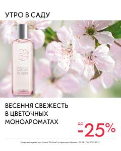 74_Promo-Parfum_RU1_264х330