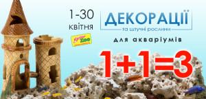 инет-банер_700х335_Декорации_с лого