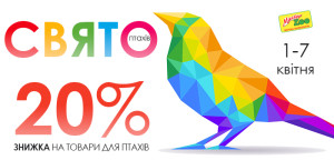 инет-банер_700х335_ДеньПтиц_с лого