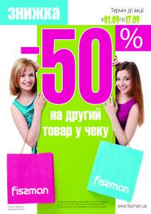 2    МИНУС 50%