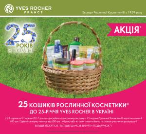 77_Contest_UA2_800х370