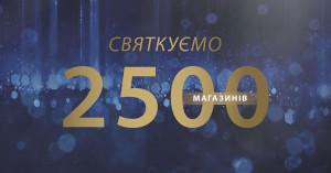 JYSK_2500